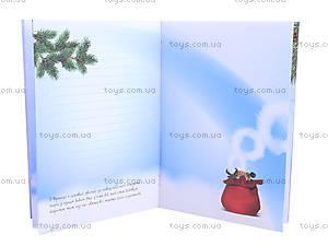 Детская книга для записей Magic notebook, Р279018У, купить