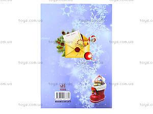 Детская книга для записей Magic notebook, Р279018У, фото