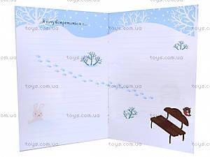 Блокнот для записей «Зимние каникулы», Р900578Р, отзывы