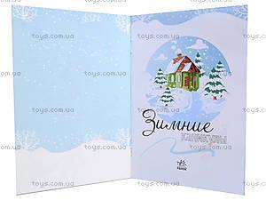 Блокнот для записей «Зимние каникулы», Р900578Р, цена