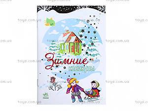 Блокнот для записей «Зимние каникулы», Р900578Р, игрушки