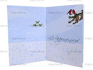 Книга для записей «Зимние праздники», Р900579Р, купить