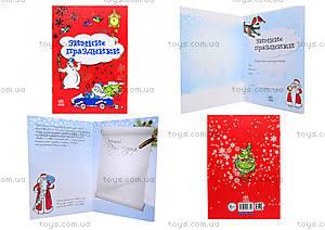 Книга для записей «Зимние праздники», Р900579Р