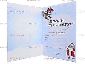 Книга для записей «Зимние праздники», Р900579Р, цена