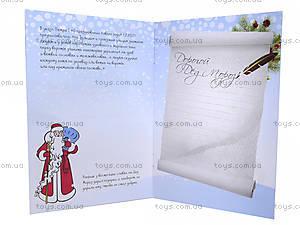Книга для записей «Зимние праздники», Р900579Р, игрушки