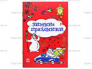 Книга для записей «Зимние праздники», Р900579Р, детские игрушки