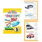 """Книга """"Дорисуй, сотри, наклей: """"Транспорт"""" (укр), 04782, toys"""