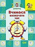 Книга «Дошкільнятко. Вчимося визначати час», 03648, купить