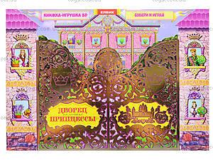 Набор для творчества «Дворец маленькой принцессы», Ю464005Р, купить