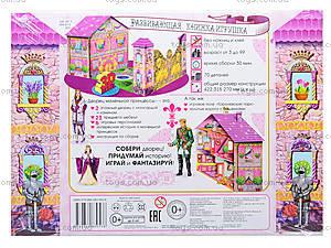 Набор для творчества «Дворец маленькой принцессы», Ю464005Р, фото