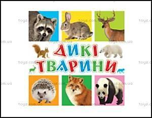 Книга «Дикие животные», 70633