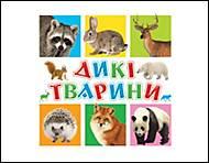 Книга «Дикие животные», 70633, купить