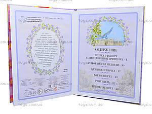 Книга для детей «Подарочное издание. Наши любимые сказки», Ю462003Р, фото