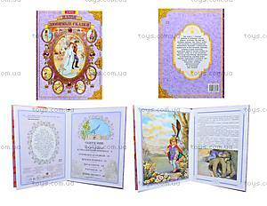 Книга для детей «Подарочное издание. Наши любимые сказки», Ю462003Р
