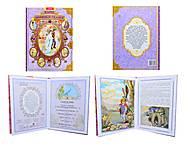 Книга для детей «Подарочное издание. Наши любимые сказки», Ю462003Р, купить