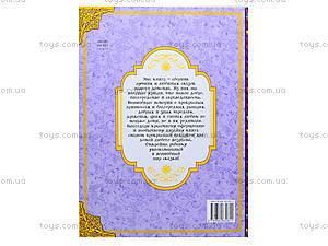 Книга для детей «Подарочное издание. Наши любимые сказки», Ю462003Р, отзывы