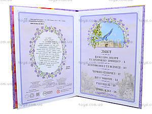 Книга детская «Подарочное издание. Наши любимые сказки», Ю462004У, купить