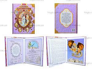 Книга детская «Подарочное издание. Наши любимые сказки», Ю462004У