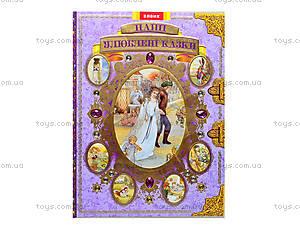 Книга детская «Подарочное издание. Наши любимые сказки», Ю462004У, отзывы