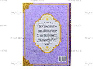 Книга детская «Подарочное издание. Наши любимые сказки», Ю462004У, цена