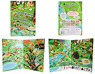 Книга детская «Лесная прогулка», Ю124062Р
