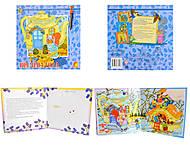 Детская книга о временах года, Ю-213Р, фото