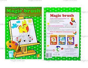 Книжка-раскраска «Magic brush. Лес», Ю126018У