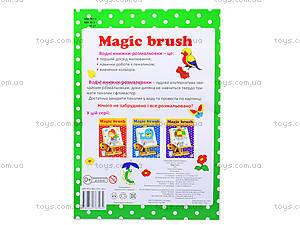 Книжка-раскраска «Magic brush. Лес», Ю126018У, цена