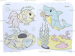 Книжка-раскраска серии Fun color «Дельфин», Ю126065Р, купить