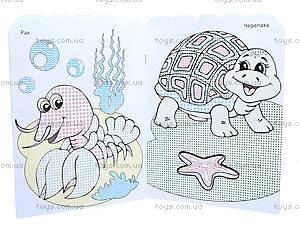 Книжка-раскраска серии Fun color «Дельфин», Ю126065Р, фото