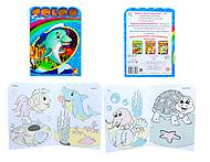 Книжка-раскраска серии Fun color «Дельфин», Ю126065Р