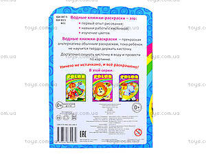 Книжка-раскраска серии Fun color «Дельфин», Ю126065Р, отзывы