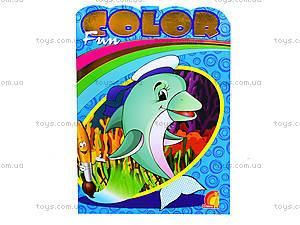 Книжка-раскраска серии Fun color «Дельфин», Ю126065Р, цена