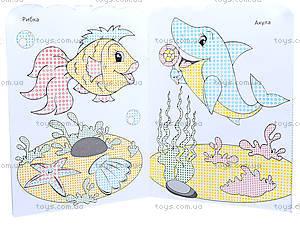 Раскраска «Fun color. Дельфин», Ю126066У, купить
