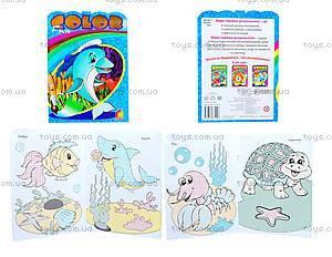 Раскраска «Fun color. Дельфин», Ю126066У