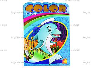 Раскраска «Fun color. Дельфин», Ю126066У, цена