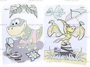 Раскраска «Fun color. Динозаврик», Ю126075Р, купить
