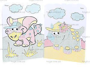 Раскраска «Fun color. Динозаврик», Ю126075Р, фото