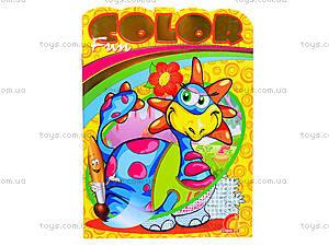 Раскраска «Fun color. Динозаврик», Ю126075Р, цена