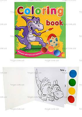 Игровой набор художника «Fun color. Динозаврик», Ю126076У