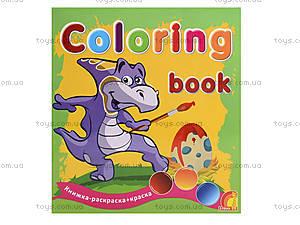 Игровой набор художника «Fun color. Динозаврик», Ю126076У, отзывы