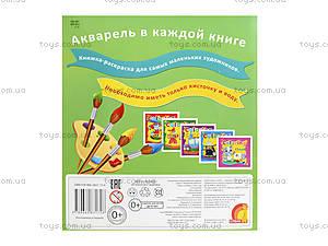Игровой набор художника «Fun color. Динозаврик», Ю126076У, цена