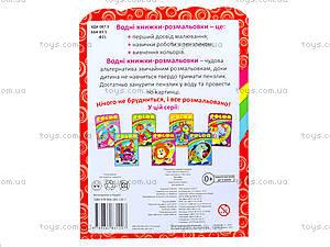 Раскраска «Fun color. Лошадка», Ю126080У, отзывы
