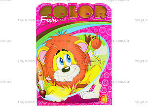 Раскраска «Fun color. Львенок», Ю126072У, цена