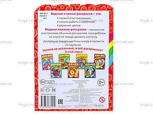 Книжка-раскраска «Fun color. Лошадка», Ю126079Р, отзывы