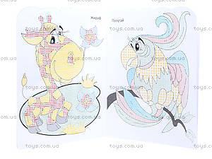 Книга «Fun color. Львёнок», Ю126071Р, купить
