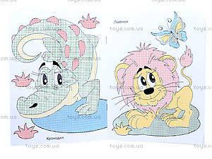 Книга «Fun color. Львёнок», Ю126071Р, фото