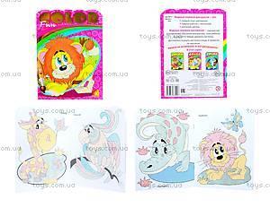 Книга «Fun color. Львёнок», Ю126071Р