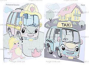 Книжка-раскраска «Fun color. Машинки», Ю126073Р, купить