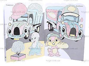Книжка-раскраска «Fun color. Машинки», Ю126073Р, фото